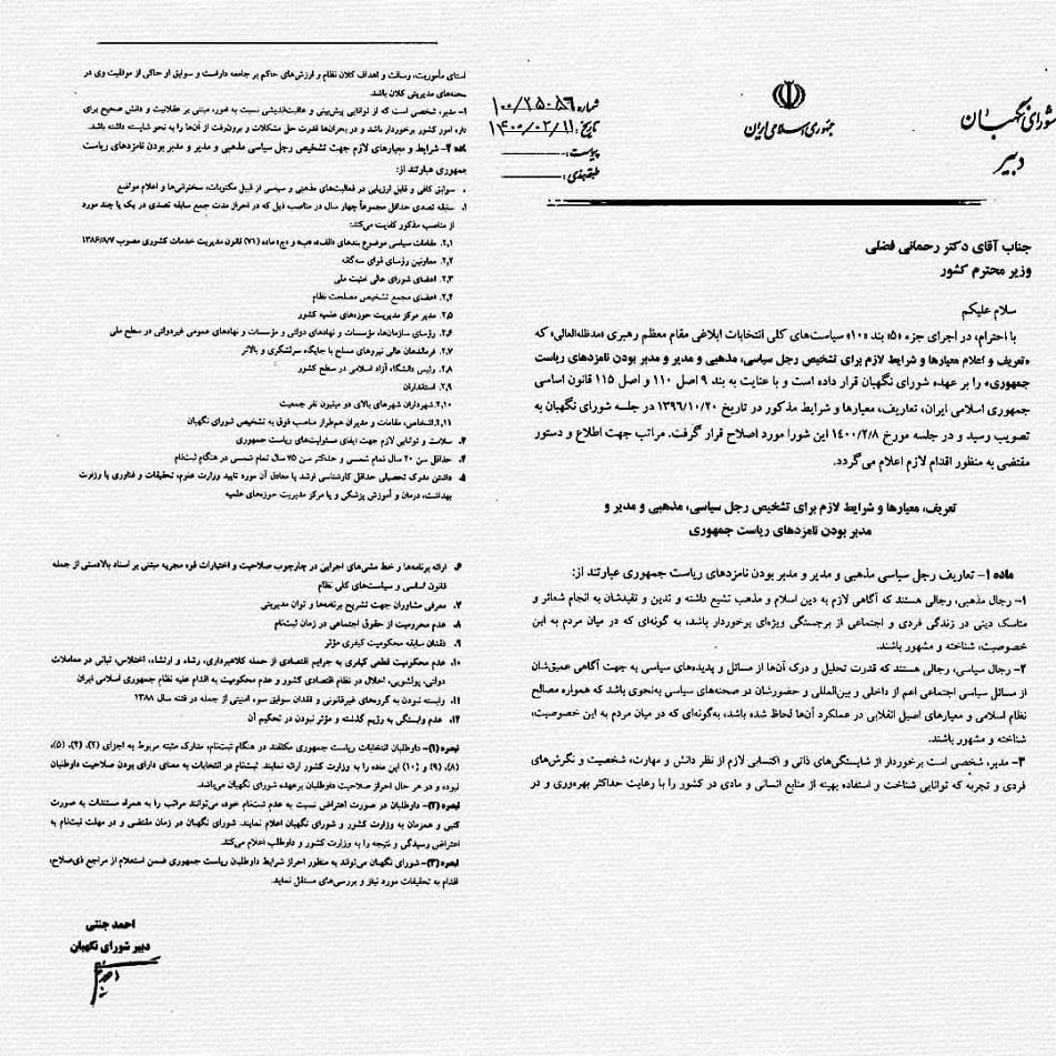 شرط های جدید برای کاندیداهای ریاست جمهوری ؛ تغییر قانون اساسی، «رفراندوم» می طلبد نه «مصوبه شورای نگهبان»