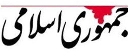 روزنامه جمهوری اسلامی: میترسیم رأی دهندگان را هم ممیزی کنند!