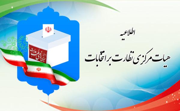 مدارک ثبت نام کاندیداتوری انتخابات ریاست جمهوری