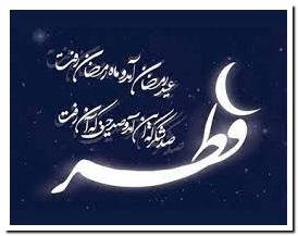 اس ام اس تبریک عید فطر (2)