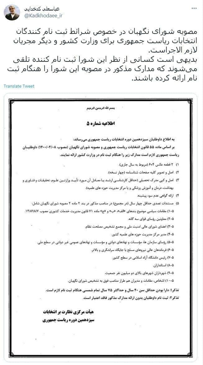 کدخدایی: مصوبه انتخاباتی شورای نگهبان لازم الاجراست