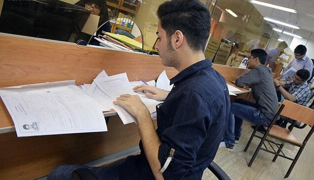 امروز شنبه آخرین مهلت ثبت نام وام های دانشجویی