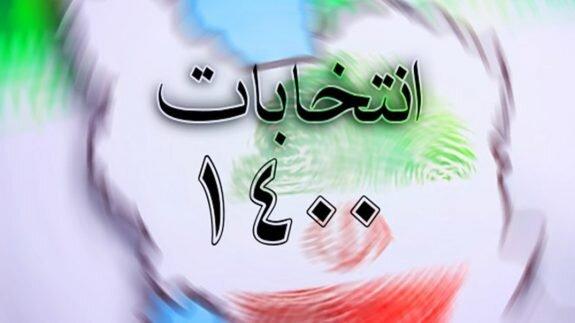 اعلام زمانبندی تبلیغات برای انتخابات ۱۴۰۰