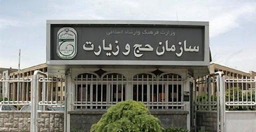 آمادگی سازمان حج برای اعزام زائران ایرانی به عراق