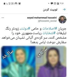سید محمد حسینی؛ از سوتیِ «سیمین» تا تشبیه «مریم»!