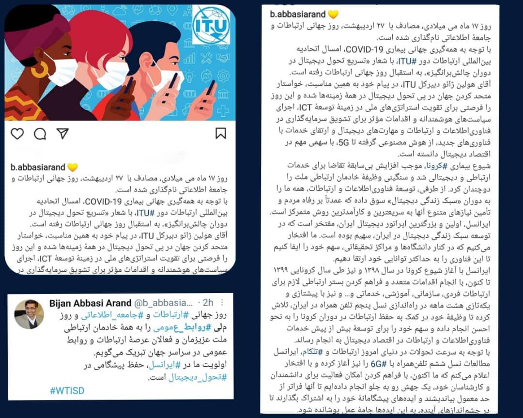 پیام مدیرعامل ایرانسل به مناسبت روز جهانی ارتباطات