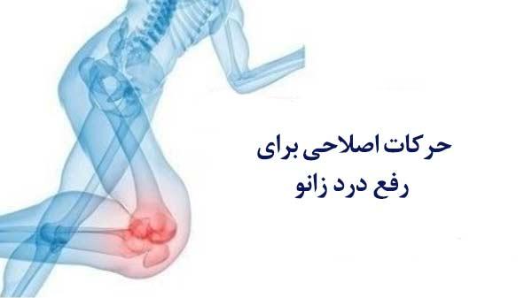 درمان های خانگی زانو درد