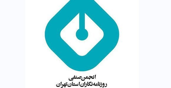 انجمن صنفی روزنامهنگاران