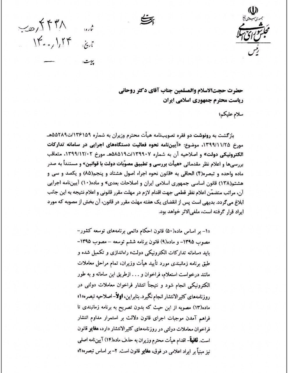 انتقاد مدیر خانه مطبوعات از نامه برای منع انتشار آگهی مزایده و مناقصه در مطبوعات
