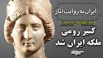 کنیز رومی، ملکه ایران شد (فیلم)