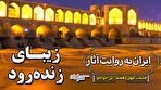 زیبای زندهرود / آنچه پل خواجو از سر گذراند (فیلم)