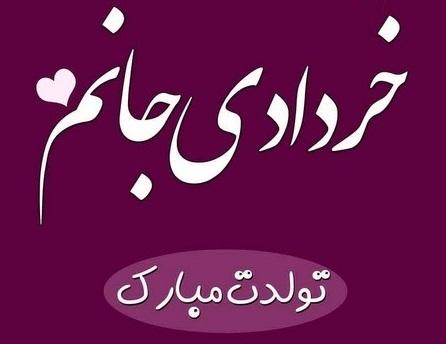 تبریک تولد خرداد