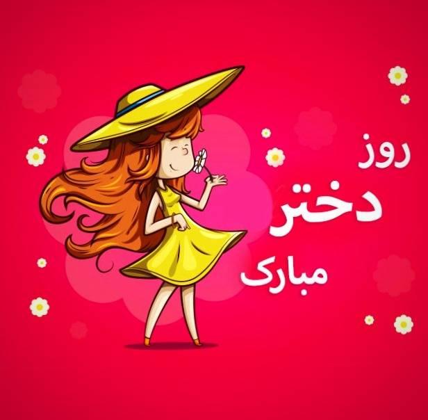 اس ام اس تبریک روز دختر (7)