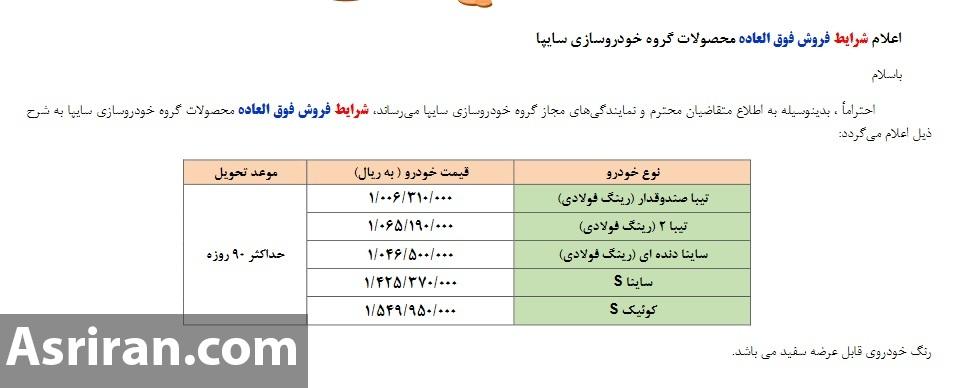 فروش فوقالعاده محصولات سایپا ویژه خرداد آغاز شد (+جدول فروش و چگونگی جزئیات ثبت نام)