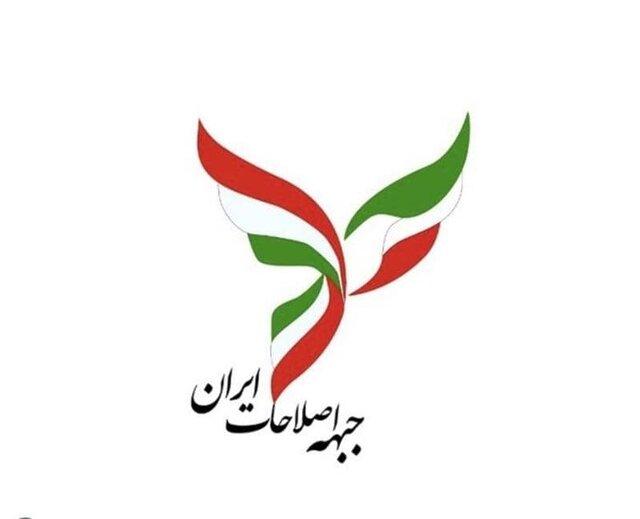 جبهه اصلاحات استان البرز در انتخابات شورای شهر لیست و کاندیدایی ندارد/پیگرد قانونی جاعلان لیست