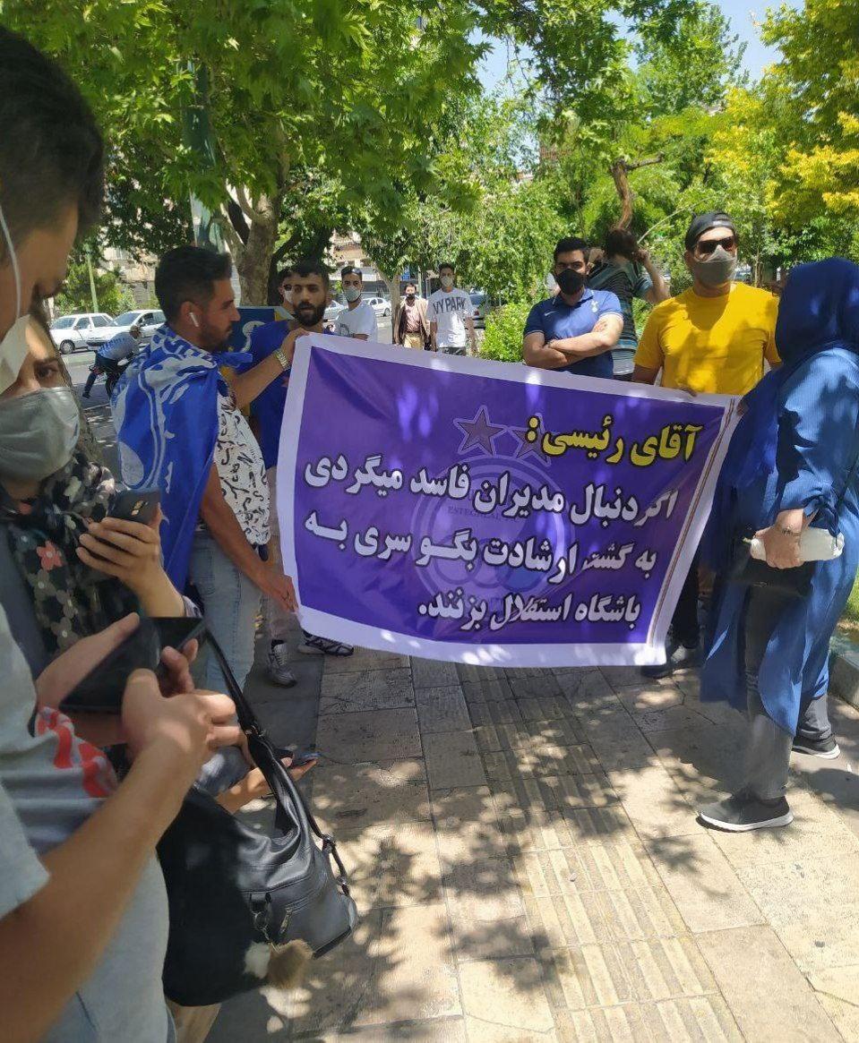 درخواست هواداران استقلال از رییس قوه قضاییه (عکس)