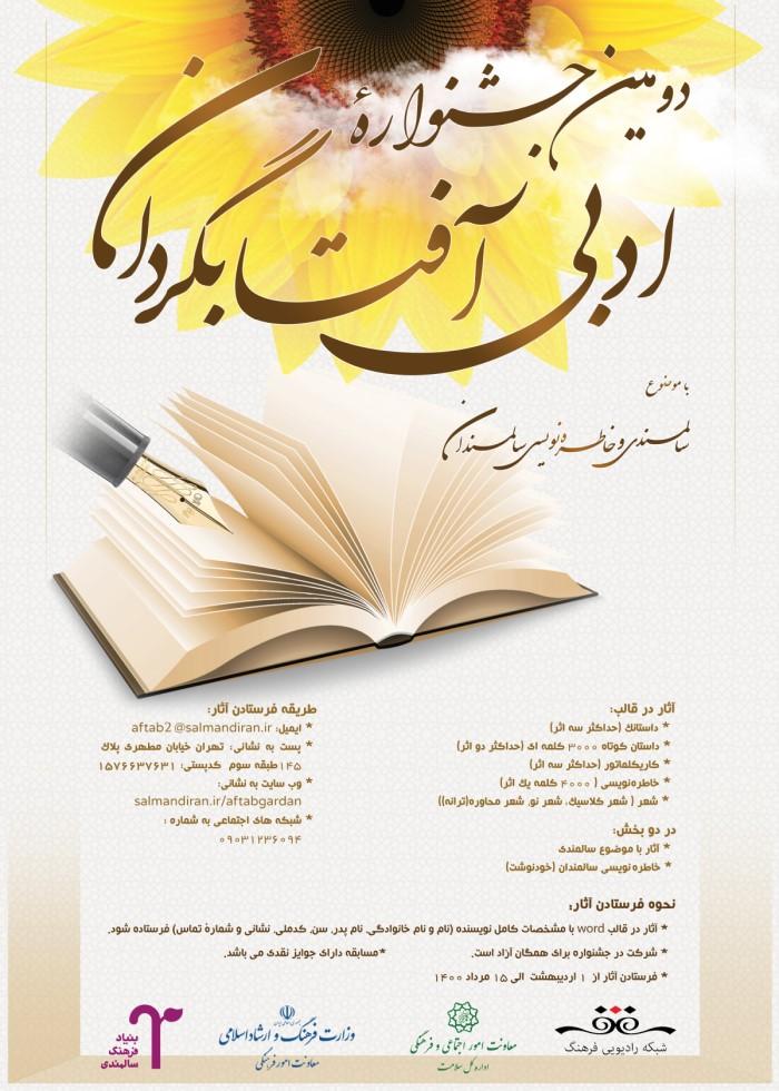 دومین دوره جشنواره ادبی آفتابگردان