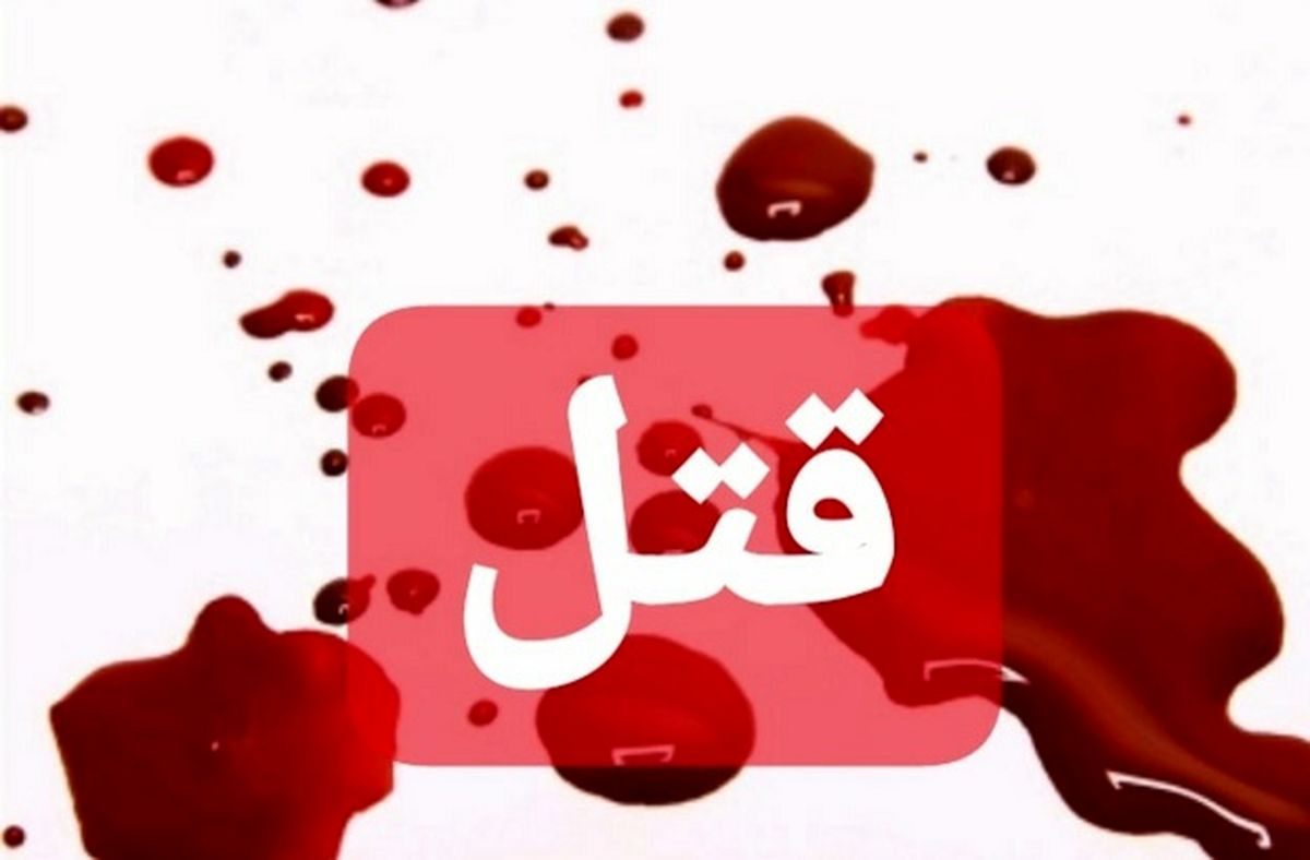مشهد/ قتل فجیع یک مرد مقابل چشم همسرش در خیابان