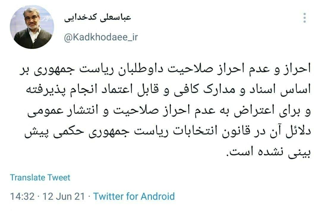 بحث توئیتری لاریجانی و کدخدایی بر سر انتشار دلایل احراز صلاحیتها