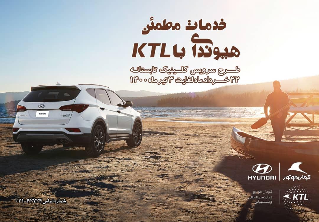 آغاز طرح تابستانی ارائه خدمات رایگان به خودروهای هیوندا در ایران (+جزئیات)