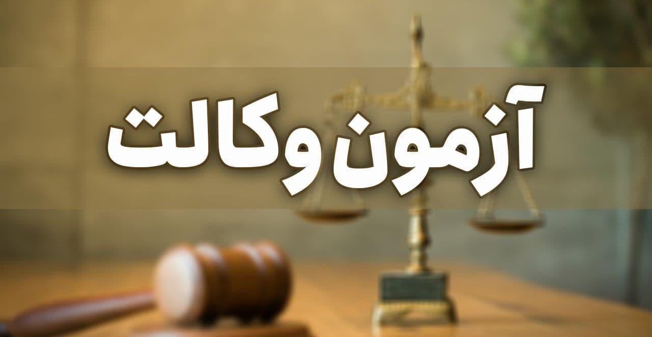 رئیس مرکز وکلا: آزمون وکالت و کارشناسی نیمه دوم شهریور ماه برگزار میشود/ منبع درس حقوق اساسی را شورای نگهبان مشخص کرده است