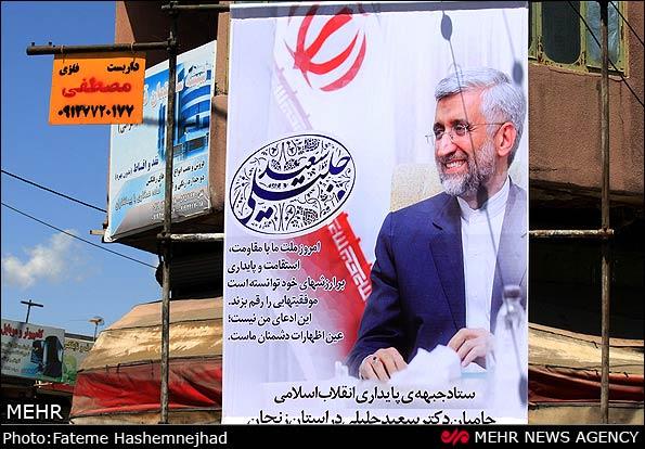 تبلیغات سعید جلیلی