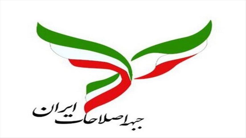 جبهه اصلاحات/ حمایت از همتی رای نیاورد