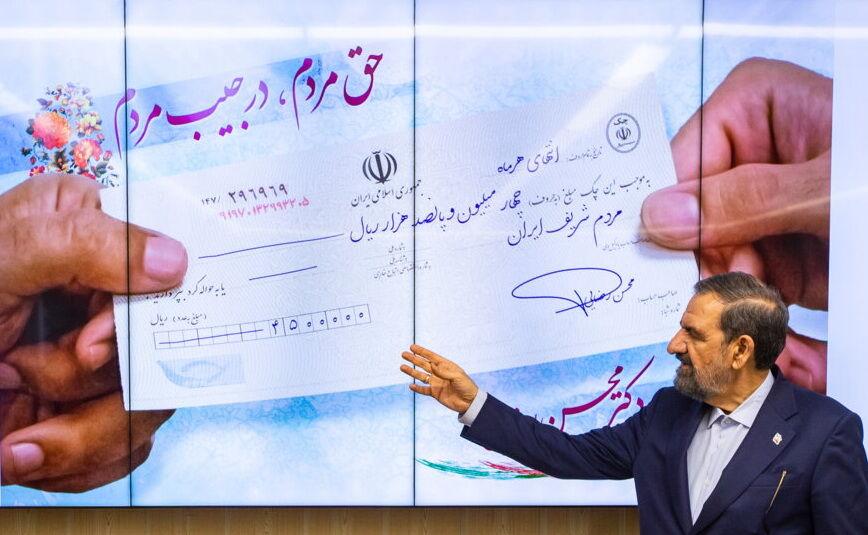 محسن رضایی از چک یارانه ۴۵۰ هزار تومانی در ایرنا رونمایی کرد