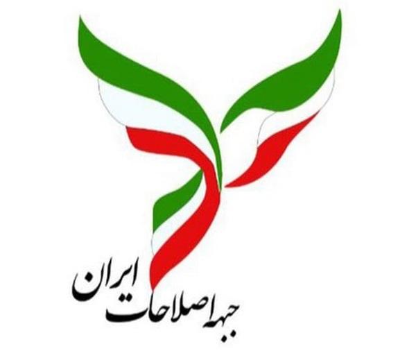 بیانیه دوم جبهه اصلاحات ایران درباره انتخابات ریاستجمهوری ۱۴۰۰