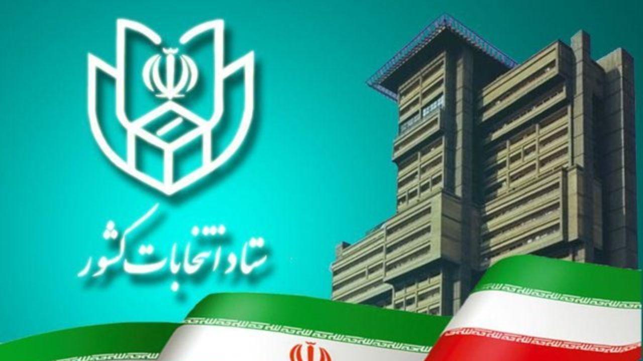 اطلاعیه شماره ١٩ ستاد انتخابات کشور/ تایید انصراف زاکانی از انتخابات