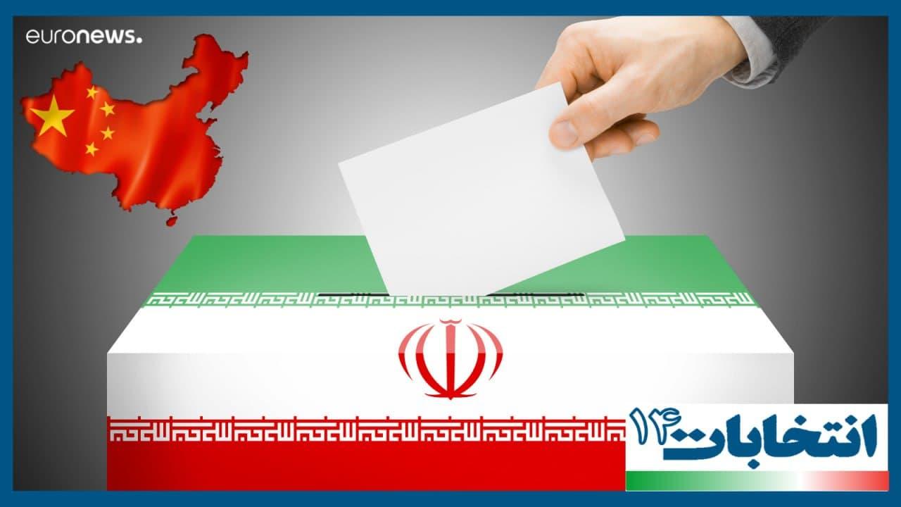 پایان رأیگیری انتخابات ریاست جمهوری ایران در چین