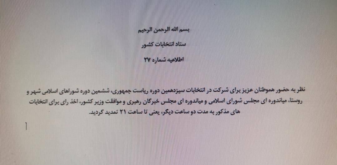 اطلاعیه شماره ۲۷ ستاد انتخابات کشور: رای گیری تا ساعت ۲۱ تمدید شد