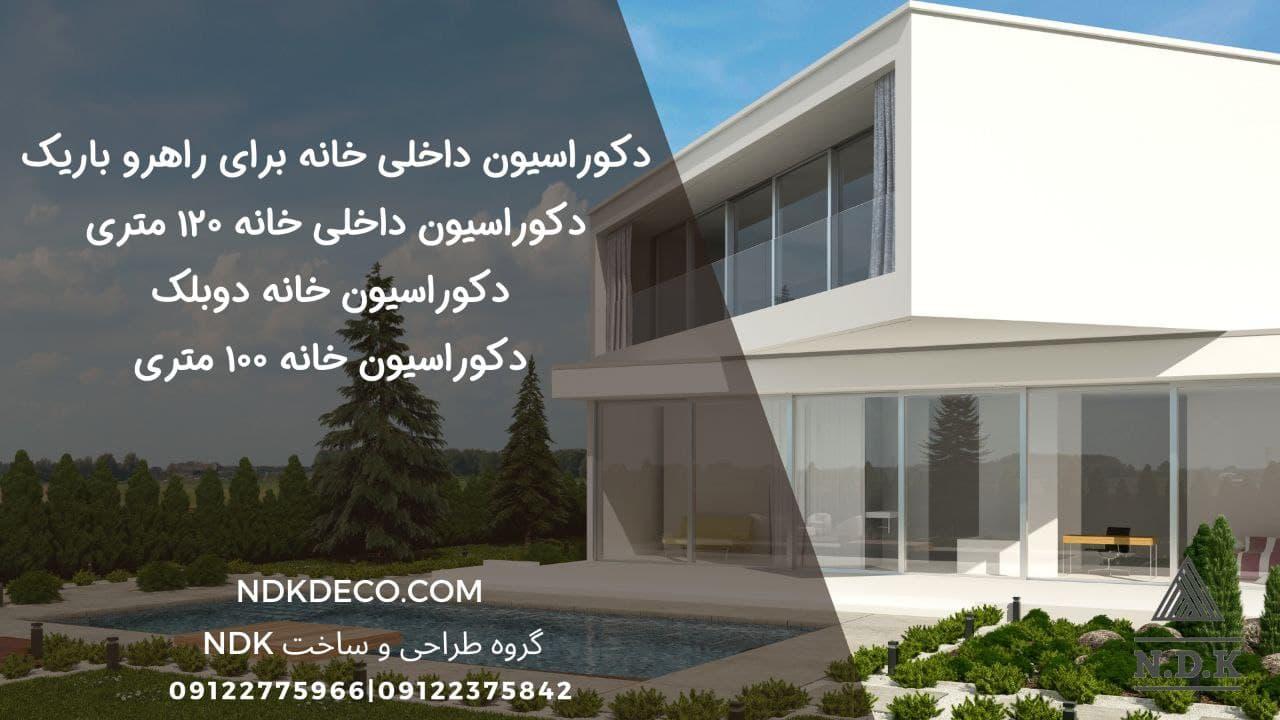 طراحی دکوراسیون داخلی خانه با 5 سبک مدرن