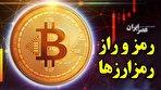 رمز و راز «رمزارزها»؛ آیا متهم اصلی مشکلات ایران، از خروج ارز تا قطعی برق دارندگان ماینرها هستند؟ (فیلم)