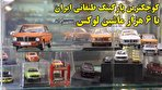 کوچکترین پارکینگ طبقاتی ایران با ۶ هزار ماشین لوکس/ ورود کودکان زیر ۷ سال ممنوع است (فیلم)