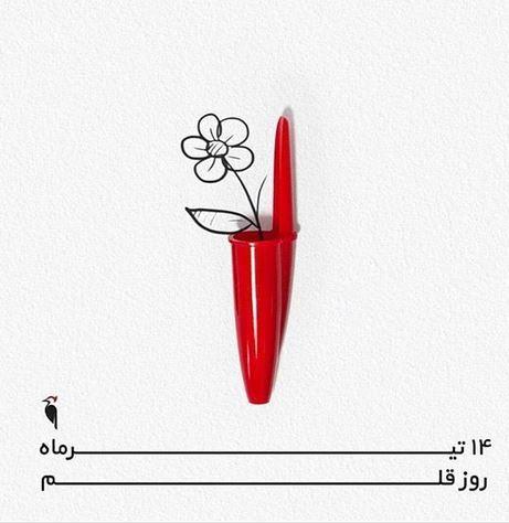 تبریک روز قلم
