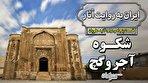 شکوه آجر و گچ در همدان (فیلم)