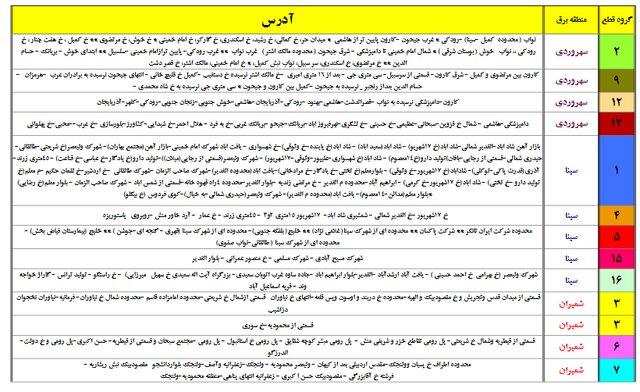 برنامه جدید خاموشیهای تهران (+جداول)