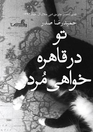 حمید رضا صدر؛ در چنگال چنگار