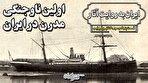 نخستین ناو جنگی مدرن ایران (فیلم)