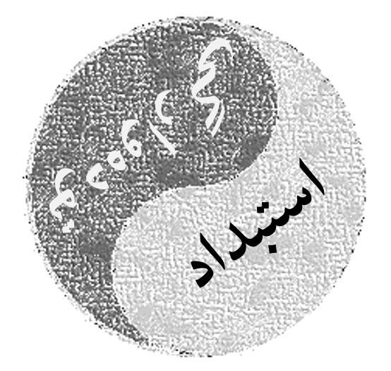 همزیستی «توده» و «استبداد»!