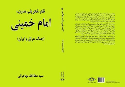 قلم جادویی برای ردّ اتهام «آغاز جنگ به خاطر کینۀ امام از صدام»