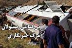 مقصران واژگونی اتوبوس خبرنگاران چه کسانی بودند؟/ مهشاد و ریحانه قربانی بیکفایتی ستاد احیای دریاچه ارومیه (فیلم)