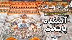 داستان آتشکده تهران که نمیخواستند ساخته شود (فیلم)