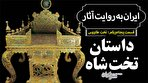 تخت طاووس؛ باشکوهترین تخت بهجا مانده از تاریخ ایران (فیلم)