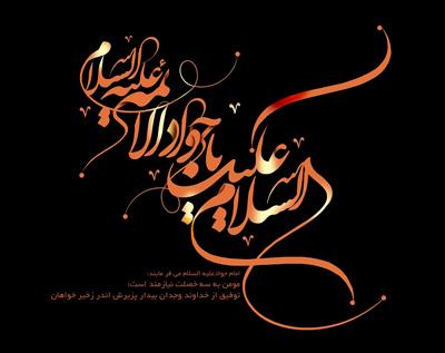 اس ام اس شهادت امام محمد تقی