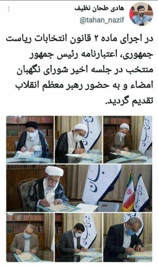 امضای اعتبارنامه رئیس جمهور منتخب توسط اعضای شورای نگهبان