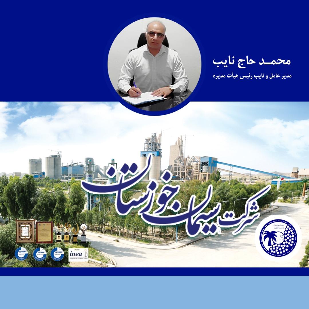 رشد سیمان خوزستان در مدار تداوم