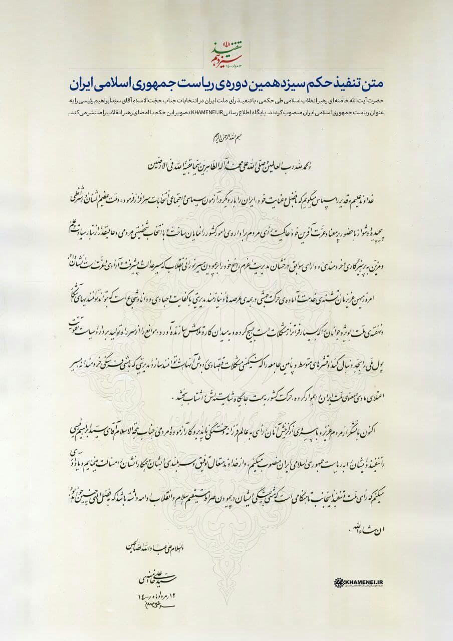 مراسم تنفیذ حکم ریاست جمهوری رئیسی (+ عکس و فیلم)