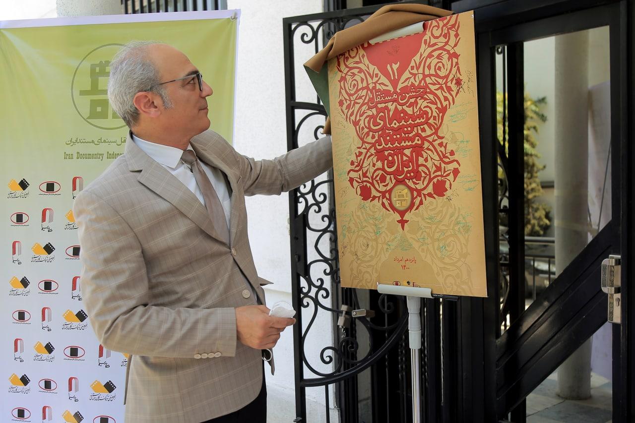 بررسی کیفیت فنی و هنری مستندهای ایرانی در جشن مستقل سینمای مستند